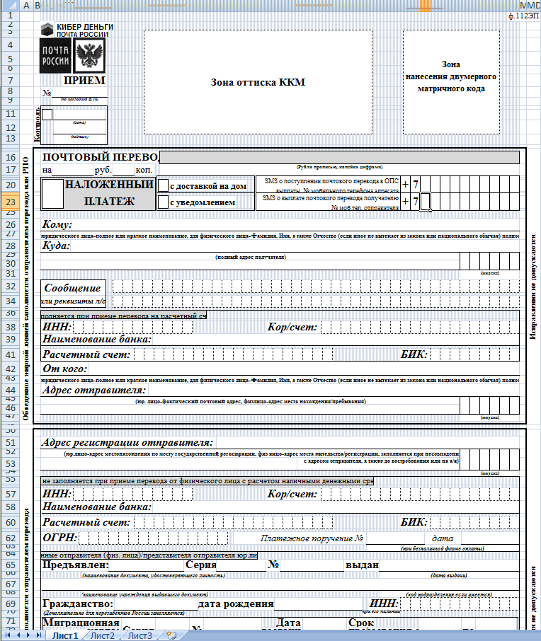 Печать бланков почтовых переводов алиментов по форме 112эп для зик7. 7.